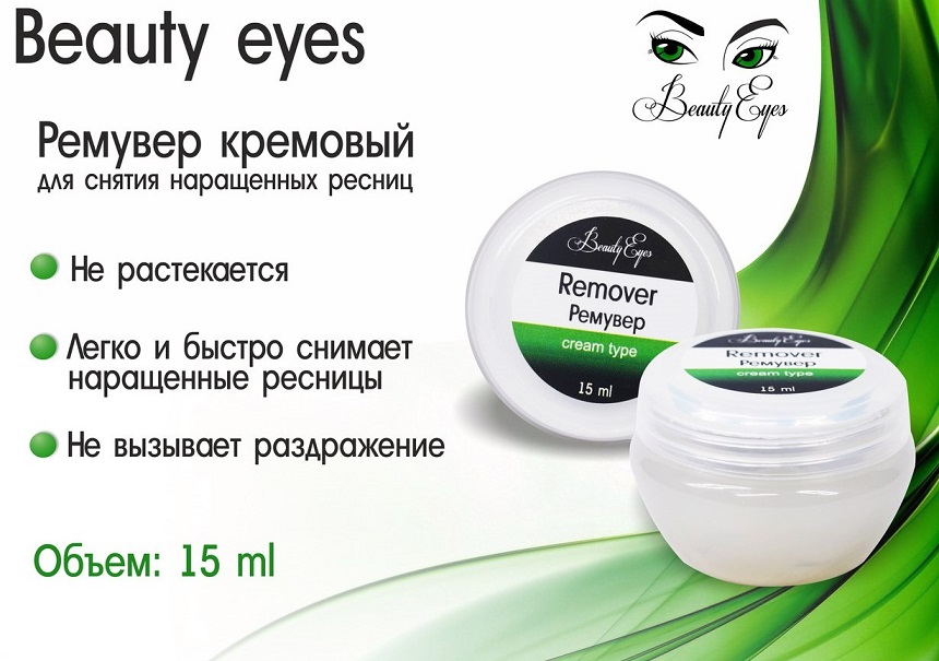 Крем-ремувер Beauty Eyes без отдушки , 15мл