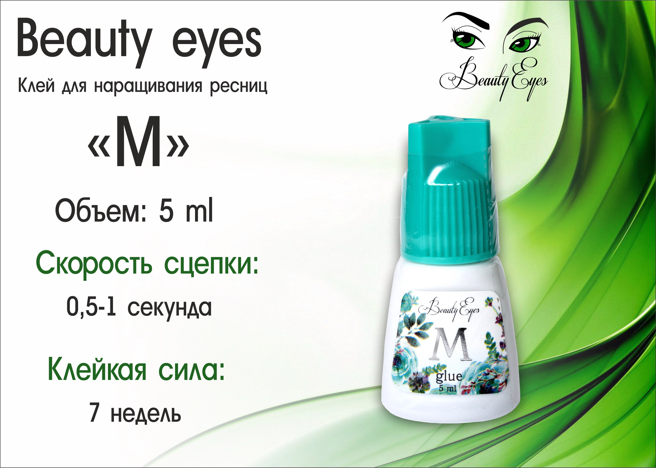 Клей Beauty Eyes тип M 5мл